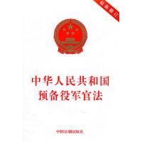 中华人民共和国预备役军官法(2010修订)