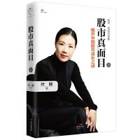 股市真面目:揭开中国股市成长之谜(上)