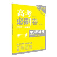 理想树67高考2020新版高考必刷卷 单元提升卷 政治 高考一轮复习用书