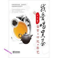 我爱喝黑茶 鉴赏冲泡茶艺(全彩) 沈嘉【正版图书,品质无忧】
