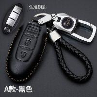 专用于日产新轩逸奇骏阳光天籁骐达逍客骊威尼桑汽车真皮钥匙包套SN5379
