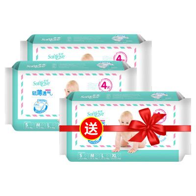 柔爱轻薄纸尿裤 Softlove透气无感宝宝尿不湿L 2包装8片装不参与优惠券使用