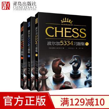 波尔加5334习题集上中下(全3册) 国际象棋入门实战练习基础习题库一二三步杀小型对局 经典残局  简体中文版战术组合练习 畅销实用的国际象棋实战宝库