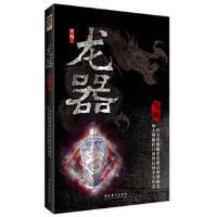 【二手旧书9成新】龙器 笑颜 9787503946936 文化艺术出版社