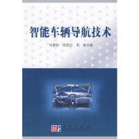 【旧书二手书9成新】智能车辆导航技术 付梦印,邓志红,刘彤 9787030235688 科学出版社
