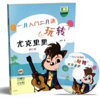 【新书店正版】玩转尤克里里:一月入门二月通 高锋 上海音乐出版社 9787552311365