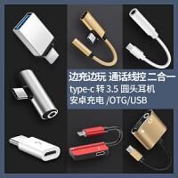 typec�D接�^8小米9耳�C�D�Q器tpc充�����10接口U�P6一加7t手�Cusb�A��nova5pro安卓OTG�s耀20