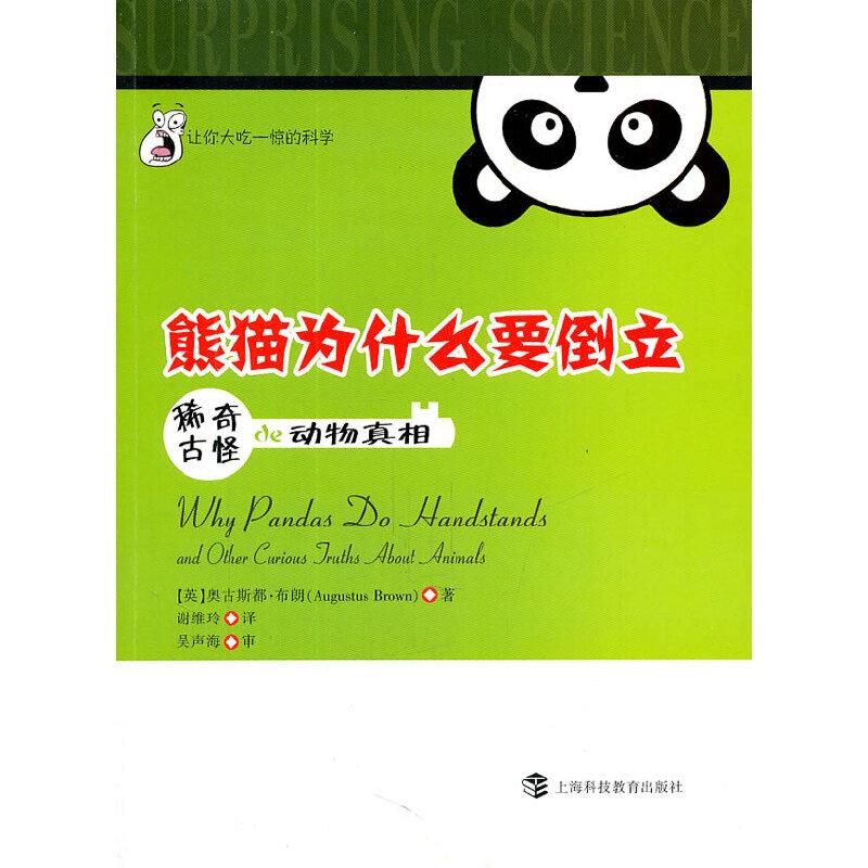 熊猫为什么要倒立——稀奇古怪的动物真相