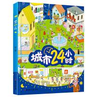 城市24小时 给孩子描述城市的运转 精装趣味百科绘本