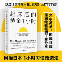 起床后的黄金1小时(风靡日本的1小时习惯改造法,助你成为自律、精进、高效的人。想过什么样的人生,就过什么样的早晨!)