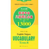 英语专业八级词汇必备13000 北京环球时代学校英语专业八级考试点睛丛书