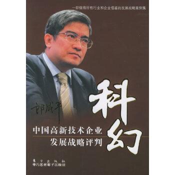 科幻:中国高新技术企业发展战略评判