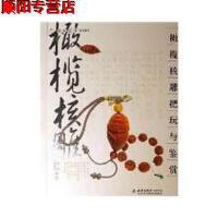 【旧书9成新正版现货包邮】橄榄核雕把玩与鉴赏何悦,张晨光北京美术摄影出版社9787805013602