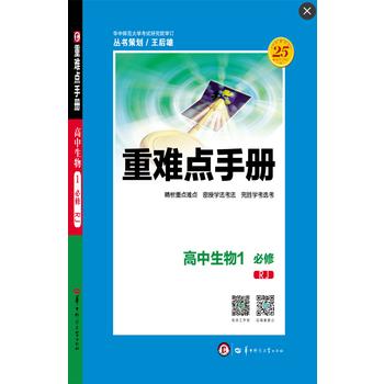 《2018高中重难点人教成果正版必修1手册版生物学习研究性高中英语图片