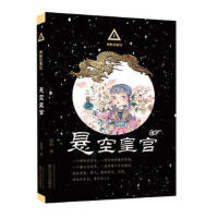 中国当代儿童长篇小说:悬空皇宫 高培