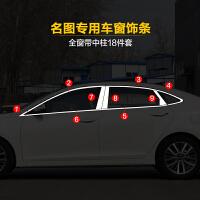 现代名图车窗亮条改装汽车配件不锈钢装饰条车身亮片包边16新17款