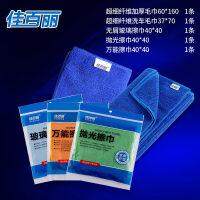 汽车抹布超细纤维洗车毛巾大号吸水加厚擦车巾洗车专用品套装工具 汽车用品