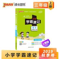 2019秋 PASS小学学霸速记语文三3年级上册 RJ版 含习题答案