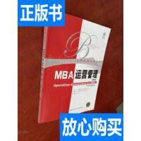 [二手旧书9成新]MBA运营管理(第3版) /梅雷迪思、谢弗 著;焦频