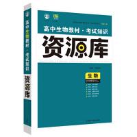 理想树-高中生物教材考试知识资源库(2016新版升级)