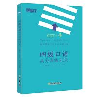 新东方 四级口语高分训练20天