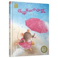 曹文芳纯美绘本:花伞里的小小鼠(新版)