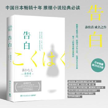 告白(pdf+txt+epub+azw3+mobi电子书在线阅读下载)