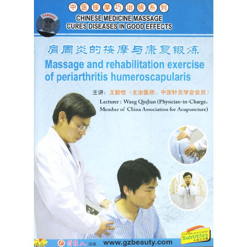 中医按摩巧治病系列:肩周炎的按摩与康复锻炼(DVD)