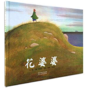 *花婆婆精装绘本 正版启发少幼儿童亲子情商早教启蒙成长教育绘本故事图画书籍0-3-5-6-8-9岁