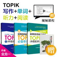 华东理工新韩国语能力考试TOPIK必备单词+韩语中高级写作+韩语中高级听力阅读共3本 韩语初级词汇语法写作听力阅读专项