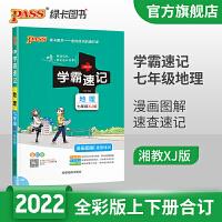2022版PASS绿卡图书学霸速记七年级地理湘教版XJ版 32开口袋书 7年级湘教版地理学霸速记 速查速记漫画图解