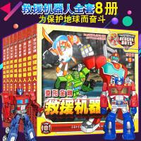变形金刚书全套8本 救援机器人 4-6-8岁儿童绘本故事书培养孩子自信勇气绘本3-6-12周岁儿童漫