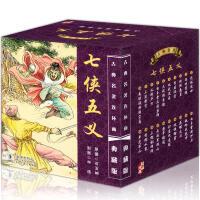 人民邮电:(连环画)七侠五义(中国古典名著连环画全20册)