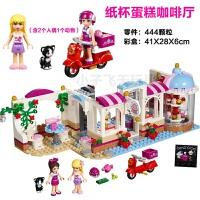 兼容乐高积木女孩公主别墅城堡系列房子咖啡厅拼装玩具 纸杯咖啡厅10496