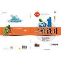 三维设计高中教辅 区域地理 工具书