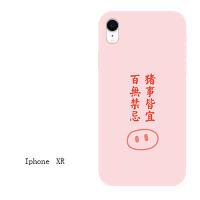 iphone7苹果6s手机壳6plus硅胶8x全包软壳5s情侣xr女款xs max猪猪