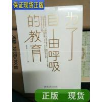 【二手旧书9成新】为了自由呼吸的教育 /李希贵 教育科学出版社