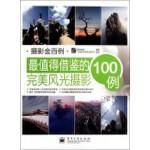 VIP最值得借鉴的完美风光摄影100例(全彩)