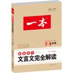 一本 最新初中文言文完全解读 7-9年级(语文版全一册 第三次修订)