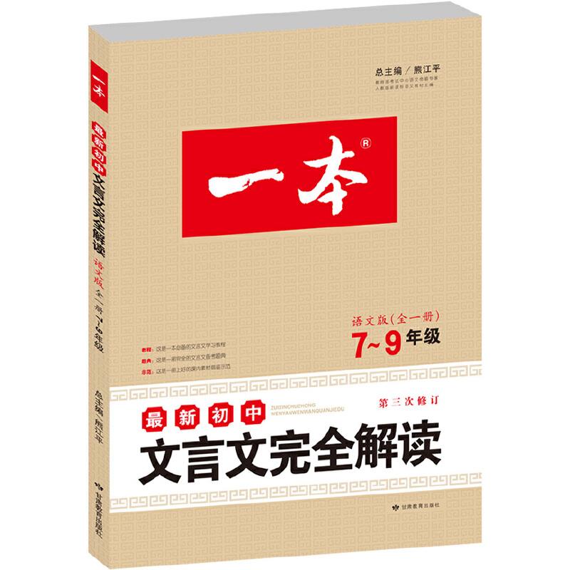 """一本 最新初中文言文完全解读 7-9年级(语文版全一册 第三次修订)<a href=""""http://product.dangdang.com/24016396.html"""" target=""""_blank"""">点击进入新版</a>"""
