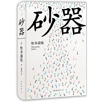 砂器(2016版) 这本书引领东野圭吾开创写作生涯,松本清张代表作,社会派推理小说经典,日文版销量超过430万册,东野圭吾上大学时读到了《砂器》《点与线》《零的焦点》,从此走上写作之路