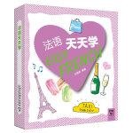 外教社外语天天学系列:法语天天学(一书一码)