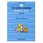 幼儿园快乐与发展课程:教师教学用书 托班下 幼儿园教材 北京师范大学出版社