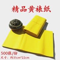 烧纸钱烧抄经文a4黄表纸 大黄纸 宝 画符纸 黄裱纸表文火纸大张