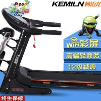 柯迈龙家用跑步机Z67超静音可折叠多功能带减震健身器材