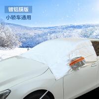 汽车前挡风玻璃防冻罩车用雪挡防雪遮雪半身车衣半罩防霜车罩冬季