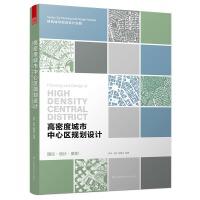 高密度城市中心区规划设计(通过理论、设计、案例,全方位探讨高密度城市中心区的生态设计思路,打造城市绿色、节能、文化、集