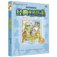 打动孩子心灵的经典童话故事・2・穿靴子的猫、阿拉丁神灯、匹诺曹 tsy-3