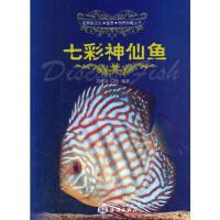 七彩神仙鱼 刘雅丹白明 9787502787097 海洋出版社