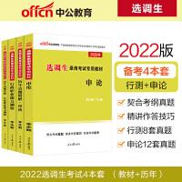 中公教育2021选调生录用考试专用教材:教材+历年真题精解(申论+行测)4本套